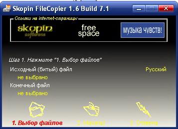 skopin filecopier 1 6
